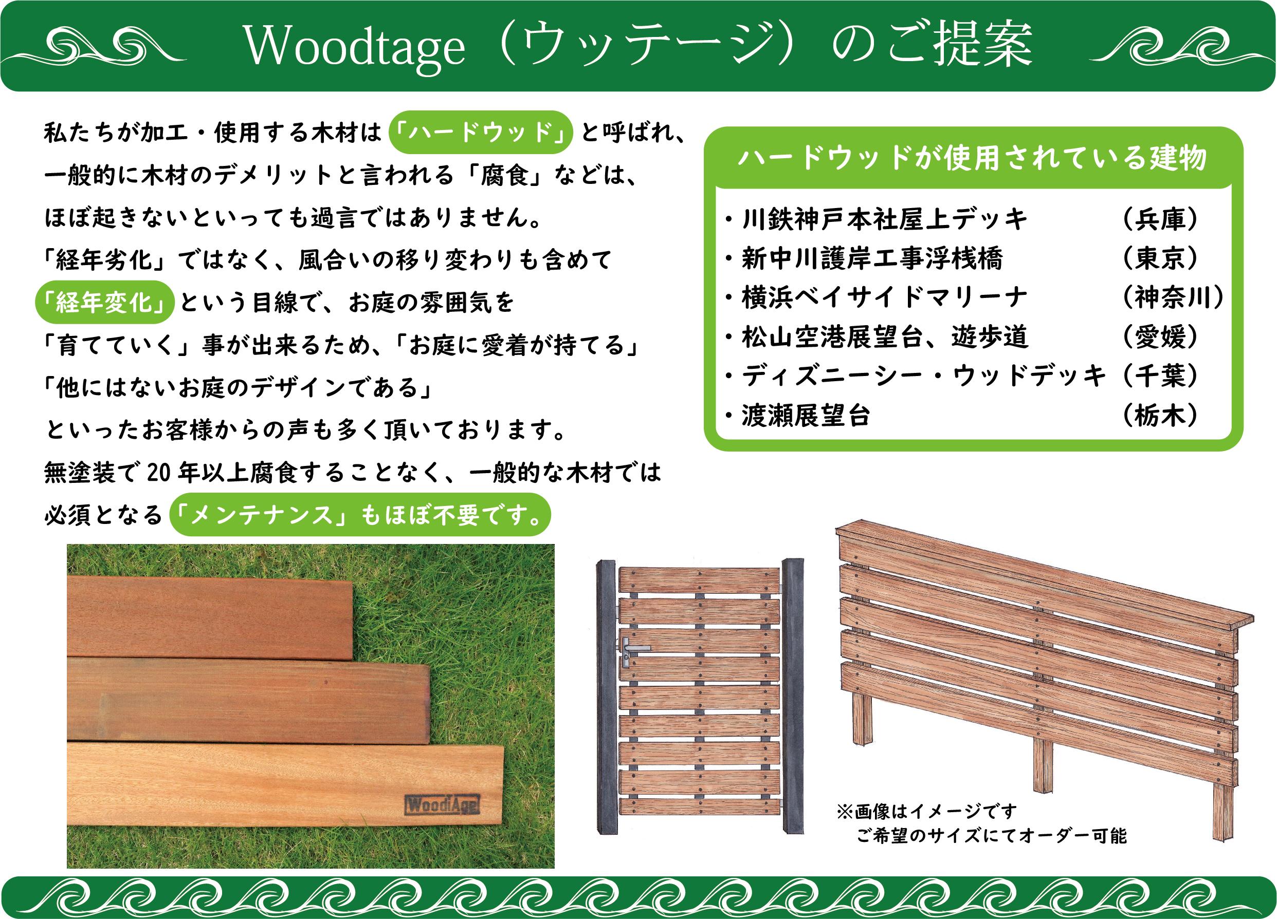 Woodtageページ用画像製品案内3