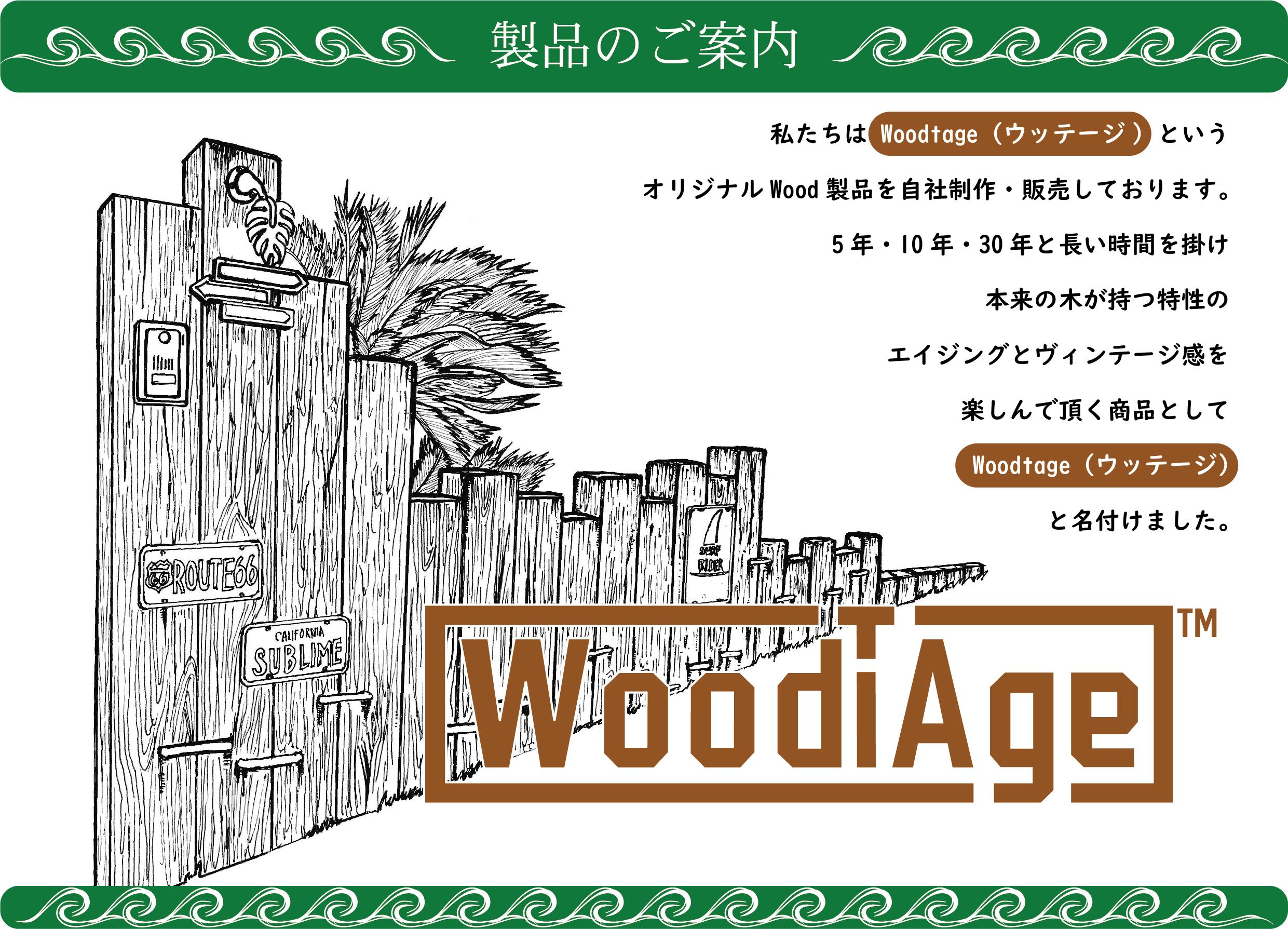 Woodtageページ用画像1-1